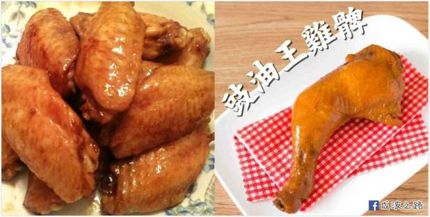 精選豉油王雞脾(翼 )