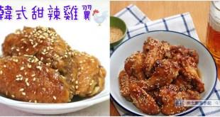 精選韓式甜辣雞翼