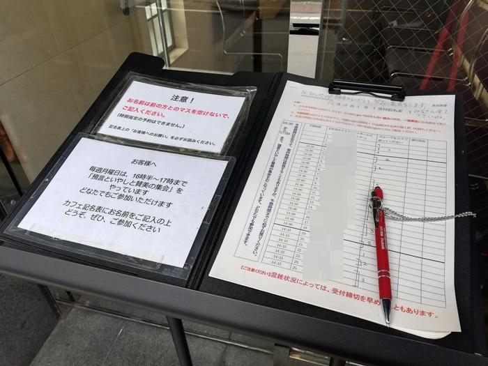 預言カフェ高田馬場店の受付表