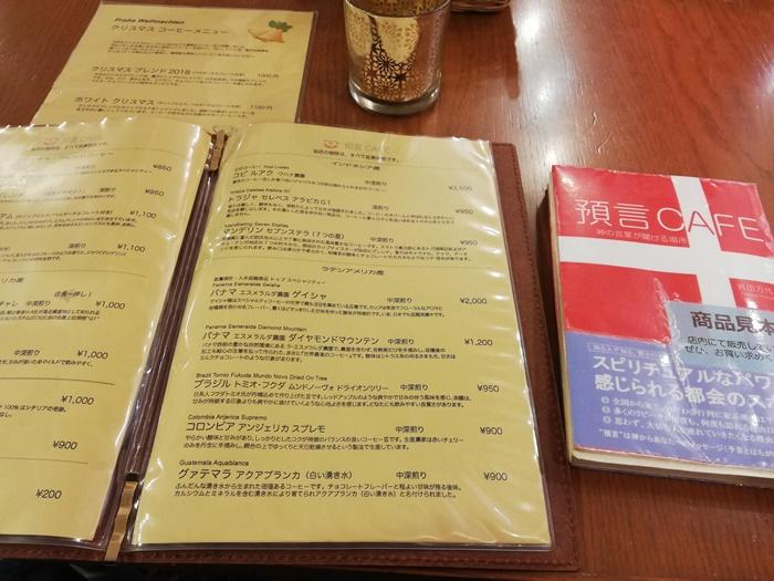 預言カフェ高田馬場店の豊富なコーヒーメニュー