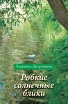 обложка книги Людмилы Дворяшиной Робкие солнечные блики
