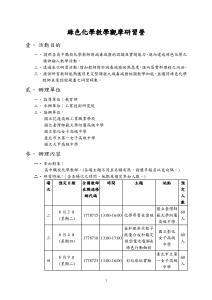 更新版研習營DM-page-001