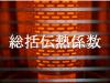 熱交換器の能力【総括伝熱係数】を解説:導出方法や参考値も記載