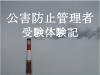 【公害防止管理者】大気1種の受験体験記:2年かけて合格