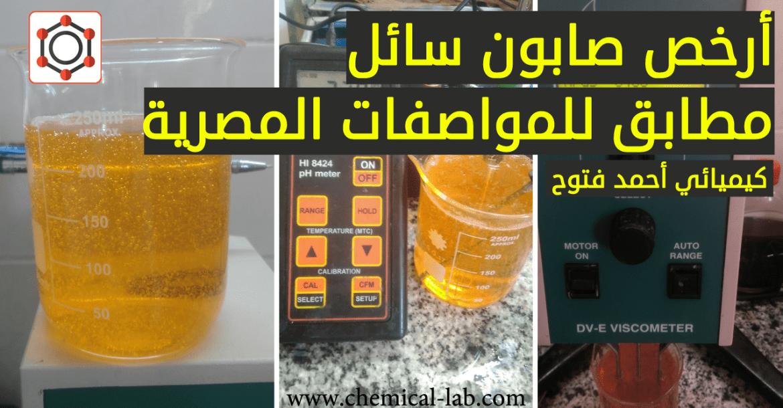 أرخص صابون سائل مطابق للمواصفات المصرية