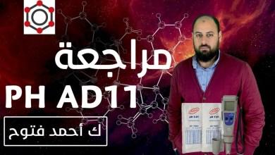 مراجعة جهاز ADWA AD11 PH وكيفية معايرة الجهاز