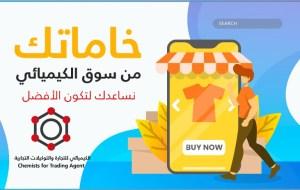 سوق الكيميائي - أكبر موقع لتسوق الكيمياويات عبر الإنترنت
