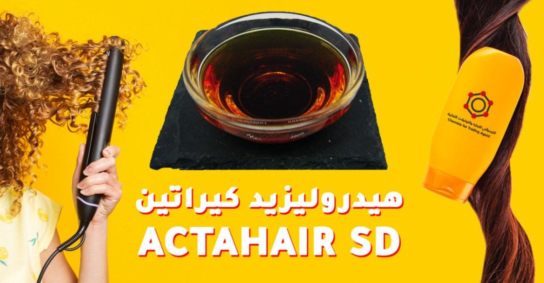 المادة التي تزيد من فعالية فرد الشعر هيدروليزد كيراتين ACTAHAIR SD | إعرف خاماتك