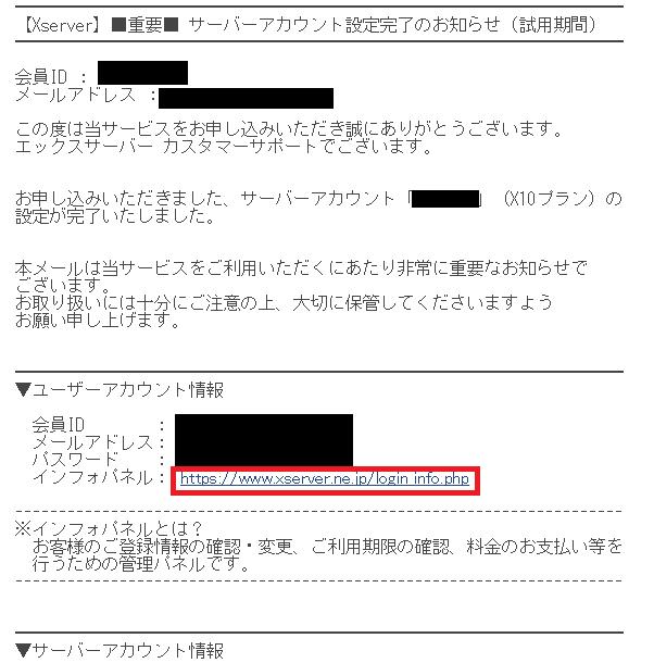 エックスサーバーアカウント登録の完了メール