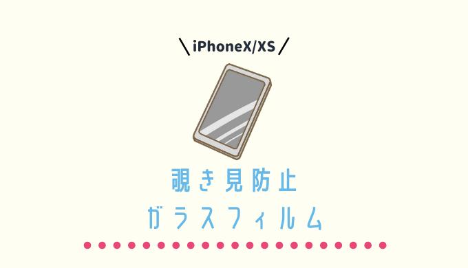 iPhoneX/XS用覗き見防止保護(ガラス)フィルム