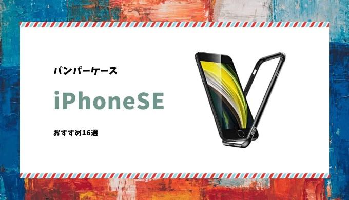 iPhone7/8/SE2のおすすめバンパーケース