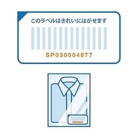 バーコードが貼ってある場合の返品方法