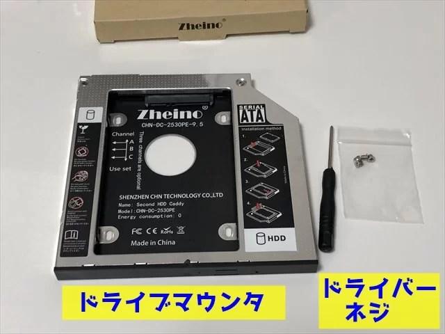 Zheino製のドライブマウンタ