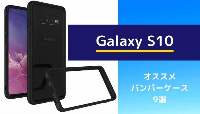 GalaxyS10のおすすめバンパーケース