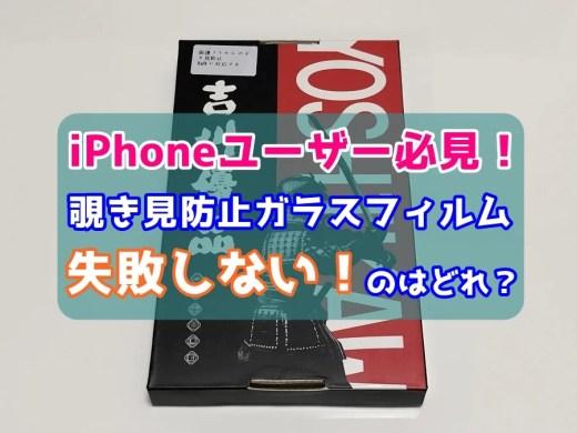 iPhoneの覗き見防止ガラスフィルムおすすめはこれ!【レビューあり】