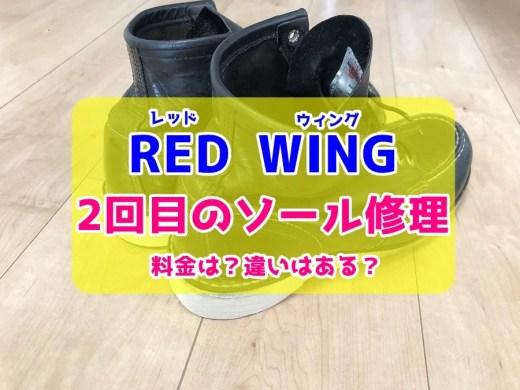RED WING(レッドウィング)2回目のソール修理やってみた【比較レビュー】