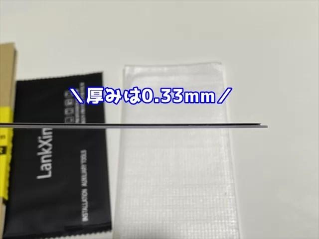 iPhone12mini用覗き見防止ガラスフィルム