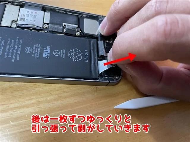 iPhoneのバッテリーの粘着テープを剥がす