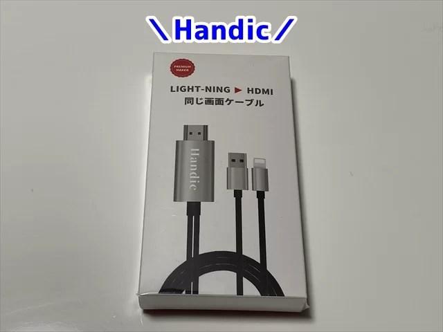 Handicのライトニング⇔HDMI変換ケーブル
