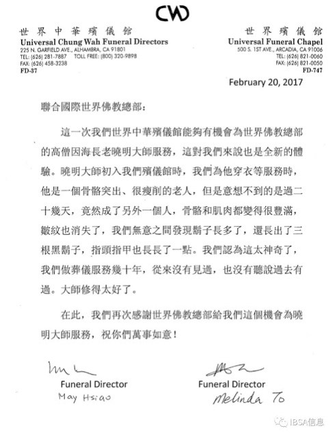 世界佛教總部聖蹟寺 公告第20180101號 因海聖尊再度現絕世聖境 ...