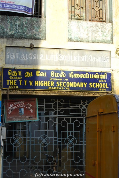 TTV Higher Sec School 1