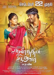 Aayirathil Iruvar Tamil Movie Poster by Chennaivision 1