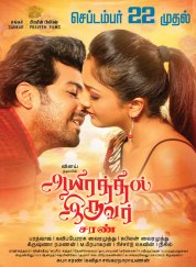 Aayirathil Iruvar Tamil Movie Poster by Chennaivision 4