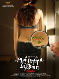 Aayirathil Iruvar Tamil Movie Poster by Chennaivision 8