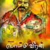 Bommy Veeran Tamil Movie Poster by Chennaivision