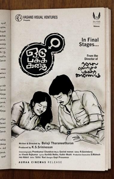 Oru Pakka Kathai Tamil Movie Posters