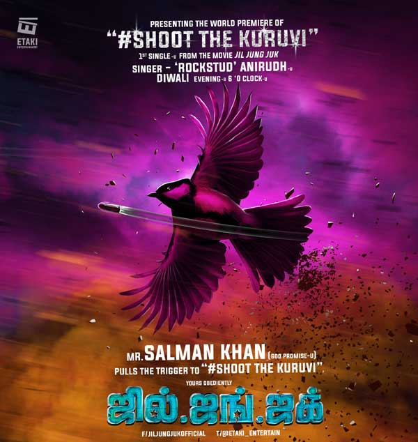 Jil Jung Juk Tamil Movie First Single Track Poster