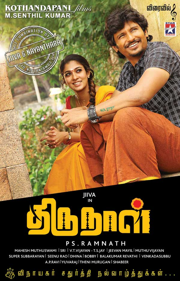 Thirunaal Tamil Movie Poster by Chennaivision