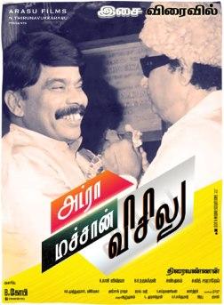 Adra Machan Visilu Tamil Movie Poster by Chennaivision