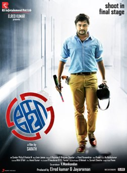Ko 2 Tamil Movie Poster by Chennaivision