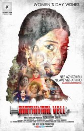 Mathiyal Vel Tamil Movie Poster by Chennaivision