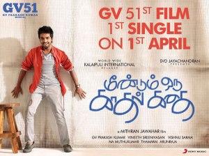 Meendum Oru Kadhal Kadhai Tamil Movie Poster by Chennaivison