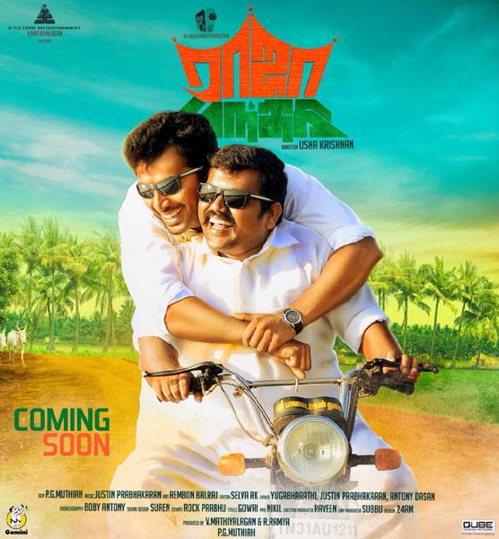 Raja Mandhiri Tamil Movie Poster by Chennaivision