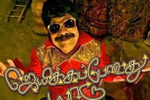 Jaikapovadhu Yaaru Tamil Movie Cricket Tribute Video
