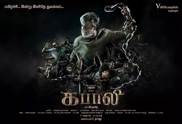 Kabali Tamil Movie Poster
