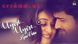 Sollividava Tamil Movie Uyire Uyire Song with Lyrics