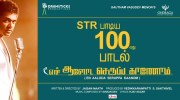 STR 100th Song – En Aaloda Seruppa Kaanom Song