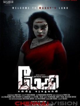 Maggy Movie First Look Poster 2