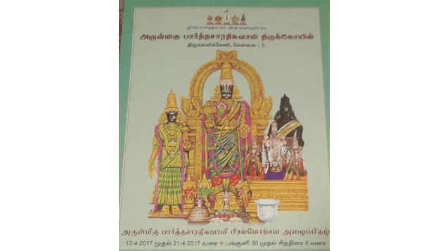 Lord Sri Parthasarathy, Triplicane Chithirai Brahmotsavam is going to take place