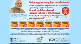 How to open PM's Janaushadhi medical shops?