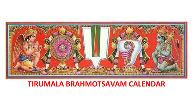 Lord Sri Balaji's Annual Brahmotsavam at Tirumala starts from 23.09.2017 and ends on 1.10.2017