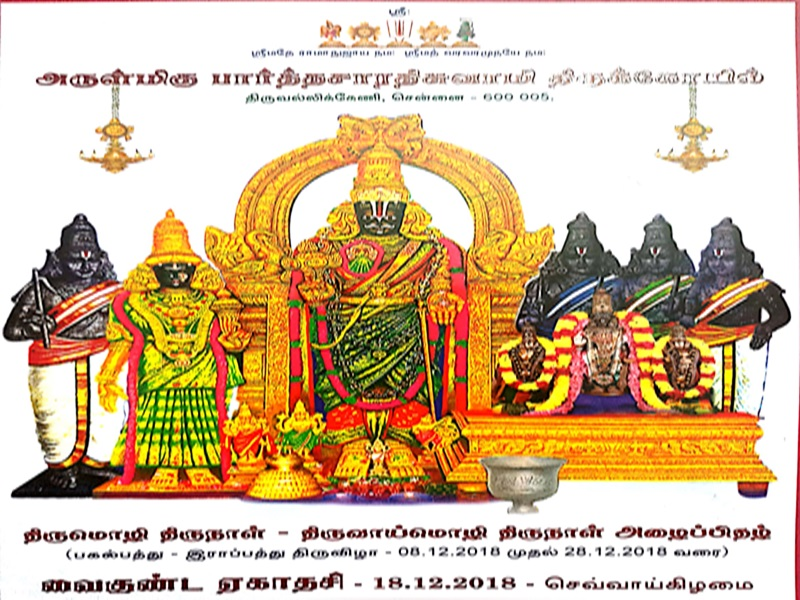Pagalpathu Utsavam - Vaikuntaekadasi - Raapathu Utsavam - New Year 2019 is being celebrated