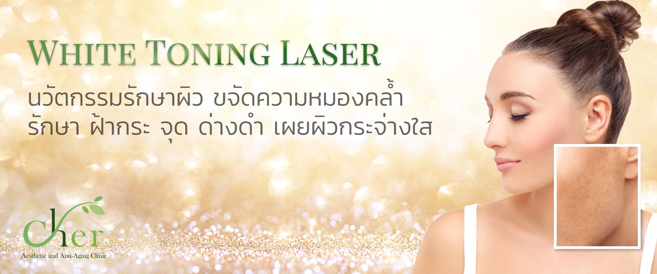 white toning laser L copy.jpg