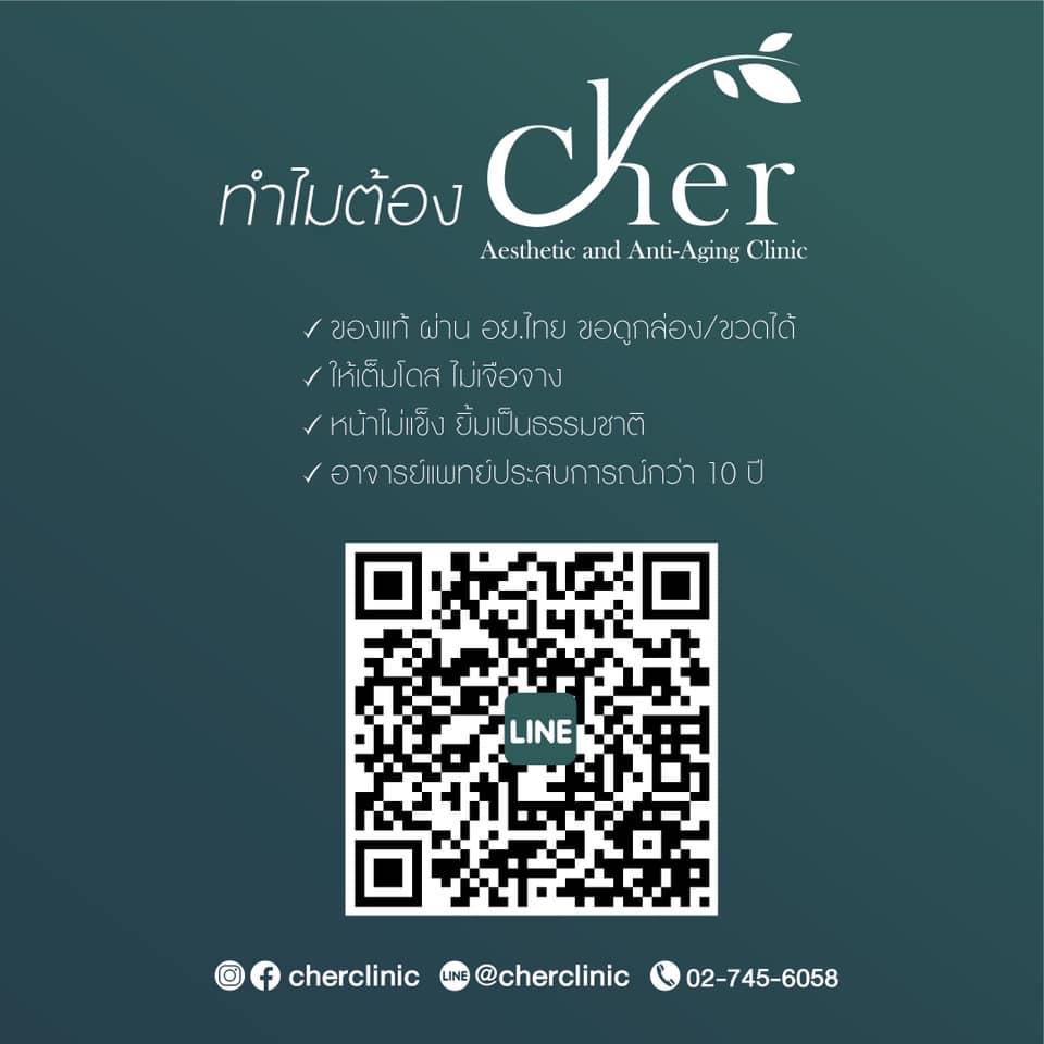 โบท๊อกซ์ Cher clinic