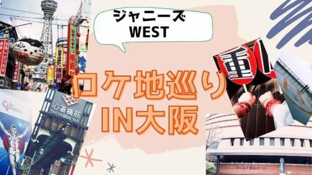 はり重@大阪松竹座前のヒレカツサンドが絶品ジャニーズWESTロケ地巡りin大阪