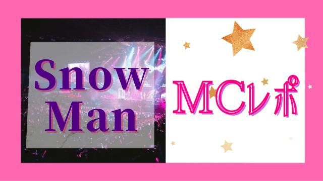 Snow Man ASIA TOUR 2D.2D.デビューライブMCレポ
